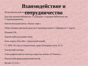 Взаимодействие и сотрудничество Петропавловский молокозавод; Детская краевая