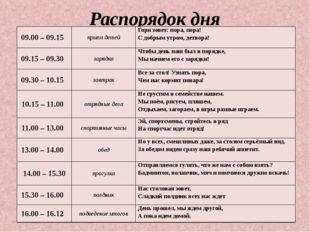 Распорядок дня 09.00 – 09.15 прием детей Горн зовет: пора, пора! С добрым утр
