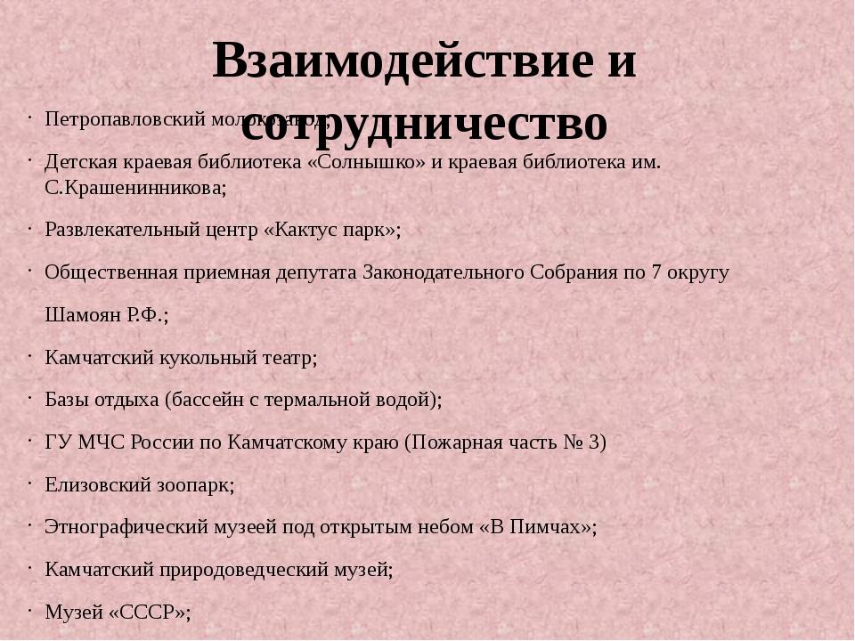 Взаимодействие и сотрудничество Петропавловский молокозавод; Детская краевая...
