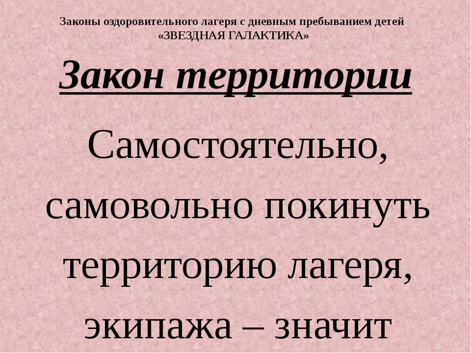 Закон территории Самостоятельно, самовольно покинуть территорию лагеря, экипа...