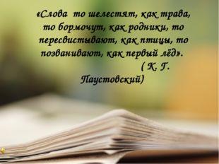 «Слова то шелестят, как трава, то бормочут, как родники, то пересвистывают, к