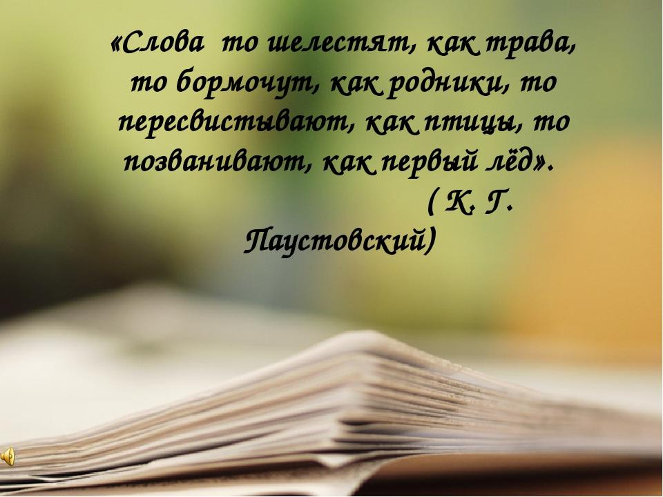 «Слова то шелестят, как трава, то бормочут, как родники, то пересвистывают, к...