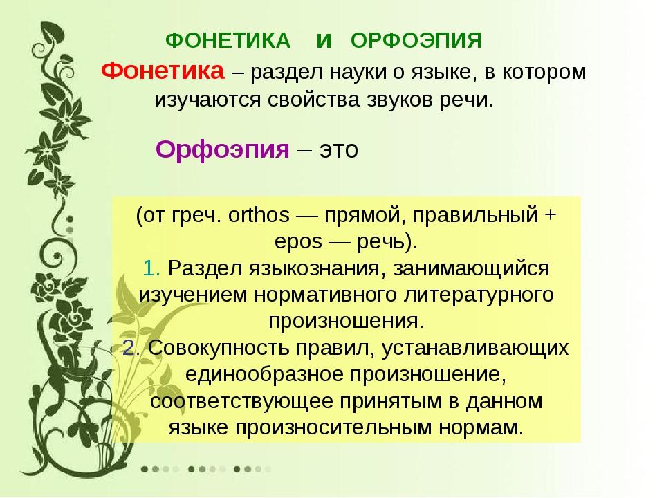 ФОНЕТИКА и ОРФОЭПИЯ Фонетика – раздел науки о языке, в котором изучаются свой...