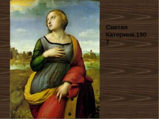 Святая Катерина.1507