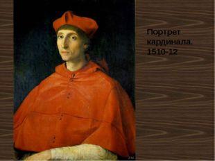 Портрет кардинала. 1510-12