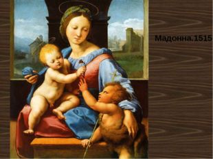 Мадонна.1515