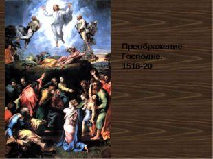 Преображение Господне. 1518-20