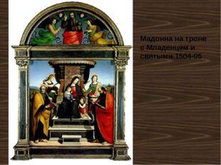 Мадонна на троне с Младенцем и святыми.1504-05
