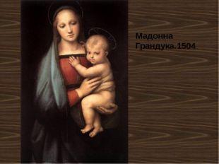 Мадонна Грандука.1504