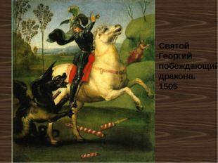 Святой Георгий побеждающий дракона. 1505