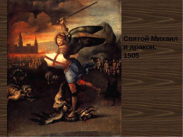 Святой Михаил и дракон. 1505