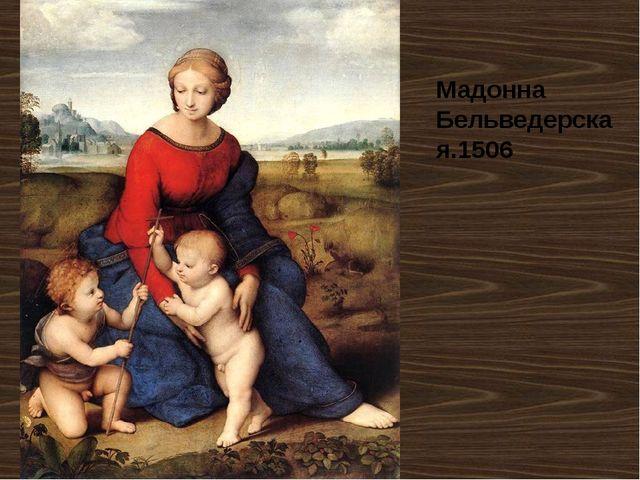 Мадонна Бельведерская.1506
