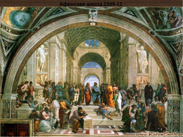 Афинская школа.1509-11