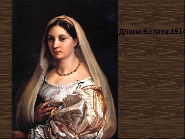 Донна Велата.1514