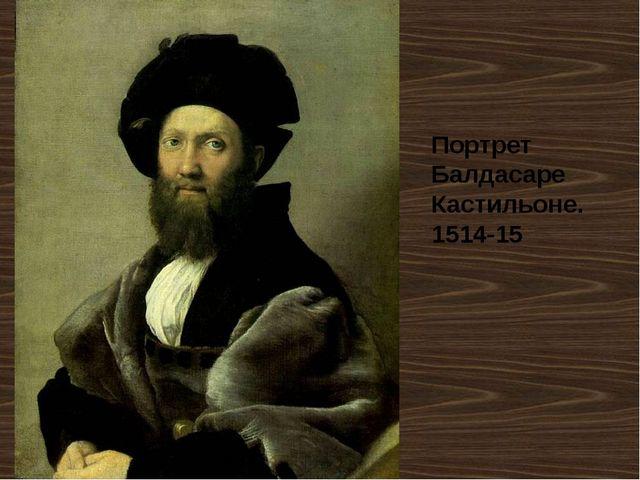 Портрет Балдасаре Кастильоне. 1514-15