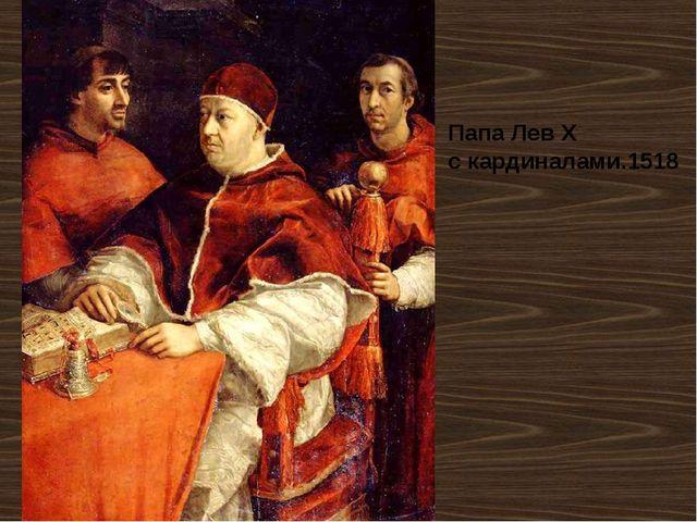 Папа Лев Х с кардиналами.1518