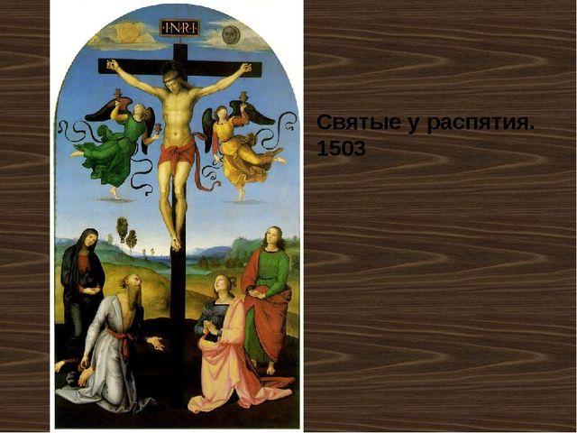 Святые у распятия. 1503