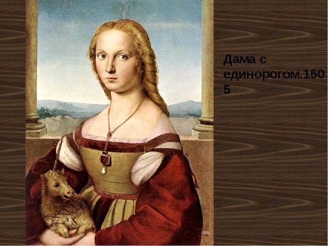 Дама с единорогом.1505