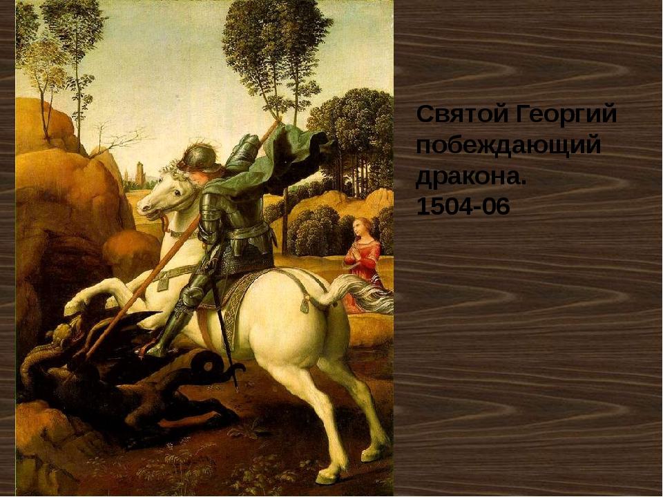 Святой Георгий побеждающий дракона. 1504-06