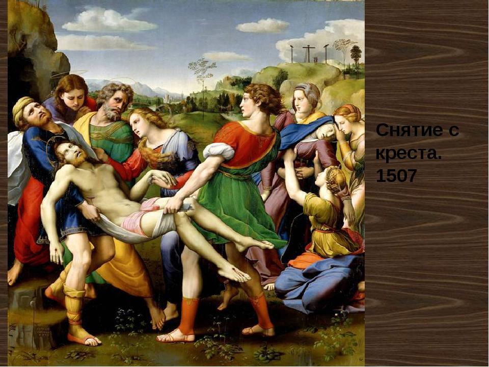 Снятие с креста. 1507