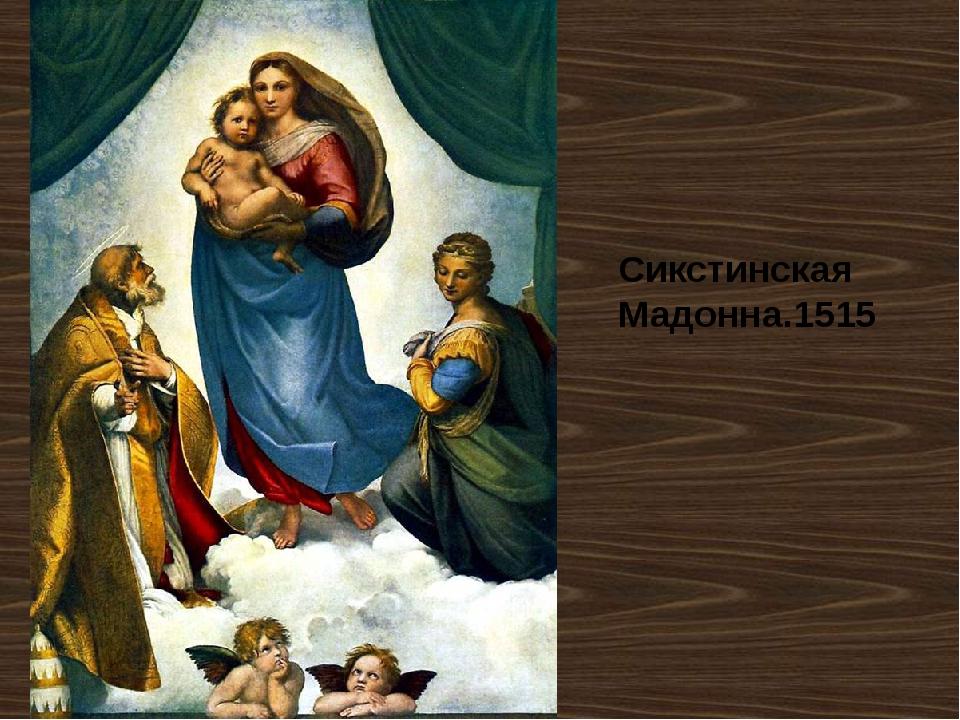 Сикстинская Мадонна.1515