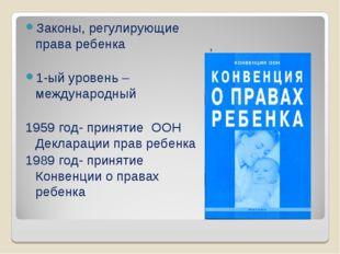 , Законы, регулирующие права ребенка 1-ый уровень – международный 1959 год- п