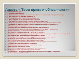 Анкета « Твои права и обязанности» 1.Перечислите свои права. 2. Назовите свои