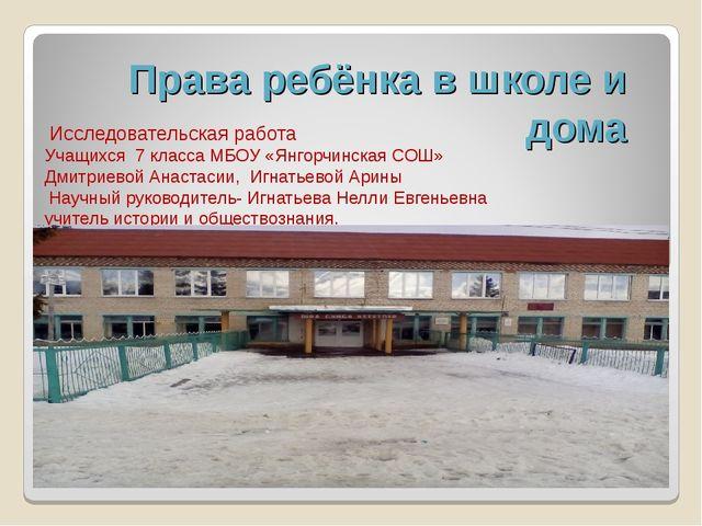 Права ребёнка в школе и дома Исследовательская работа Учащихся 7 класса МБОУ...