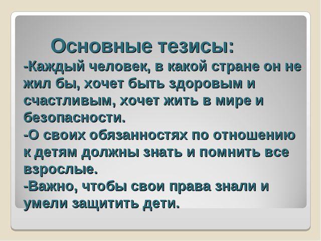 Основные тезисы: -Каждый человек, в какой стране он не жил бы, хочет быть зд...