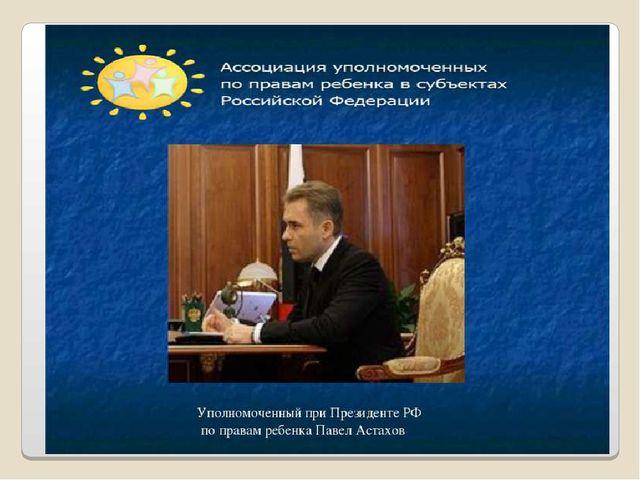 Уполномоченный при президенте Российской Федерации .