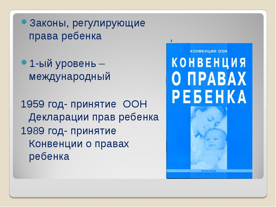 , Законы, регулирующие права ребенка 1-ый уровень – международный 1959 год- п...