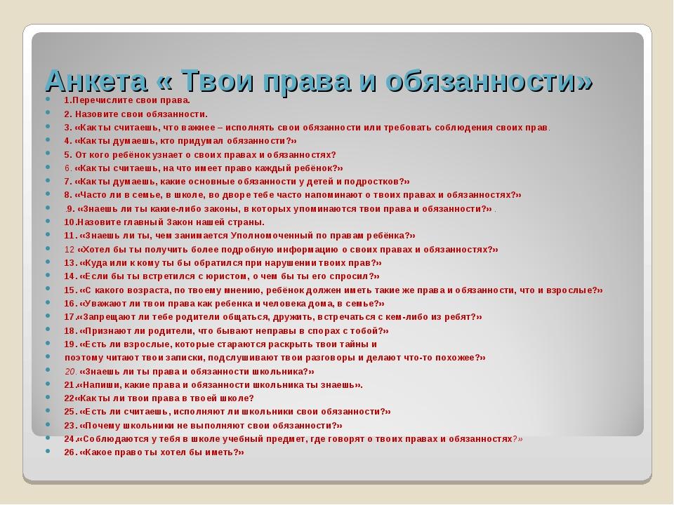 Анкета « Твои права и обязанности» 1.Перечислите свои права. 2. Назовите свои...
