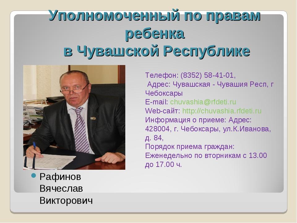 Уполномоченный по правам ребенка в Чувашской Республике Телефон:(8352) 58-41...
