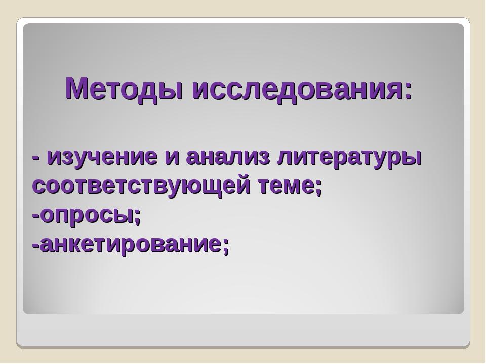 Методы исследования: - изучение и анализ литературы соответствующей теме; -о...