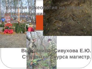 Выполнила Сивухова Е.Ю. Студентка 2 курса магистр. Военная археология на урок