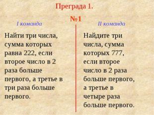 Преграда 1. I команда II команда Найти три числа, сумма которых равна 222, ес
