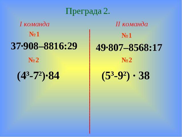 Преграда 2. I команда II команда 37·908–8816:29 49·807–8568:17 №1 №1 №2 №2 (4...