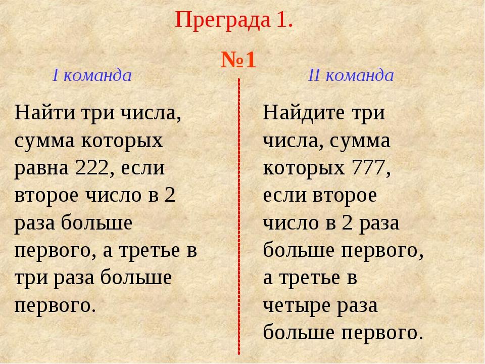 Преграда 1. I команда II команда Найти три числа, сумма которых равна 222, ес...