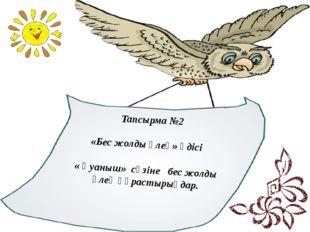 Тапсырма №2 «Бес жолды өлең» әдісі « Қуаныш» сөзіне бес жолды өлең құрастыры