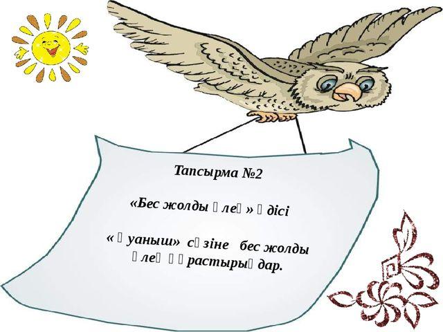 Тапсырма №2 «Бес жолды өлең» әдісі « Қуаныш» сөзіне бес жолды өлең құрастыры...