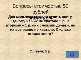 Вопросы стоимостью 30 рублей задание 2 Два бизнесмена поспорили: кто получил
