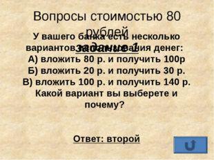 Вопросы стоимостью 30 рублей задание 3 Костюм стоит 110 долларов. Сколько фра