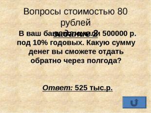 Вопросы стоимостью 30 рублей задание 4 Два друга решили заработать. Они купил