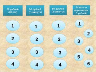 Вопросы стоимостью 80 рублей задание 3 В ваши банк положили 500000 р. под 10%