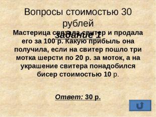 Вопросы стоимостью 80 рублей задание 2 В ваш банк положили 500000 р. под 10%