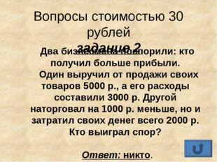 Вопросы стоимостью 80 рублей задание 1 У вашего банка есть несколько варианто