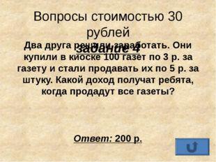 Вопросы стоимостью 50 рублей задание 4 Два мальчика решили купить книгу. Одно