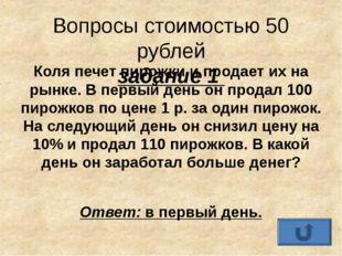 Вопросы стоимостью 50 рублей задание 3 Допустим, что выручка от продажи проду