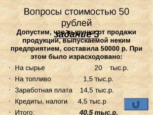 Вопросы стоимостью 50 рублей задание 1 Коля печет пирожки и продает их на рын