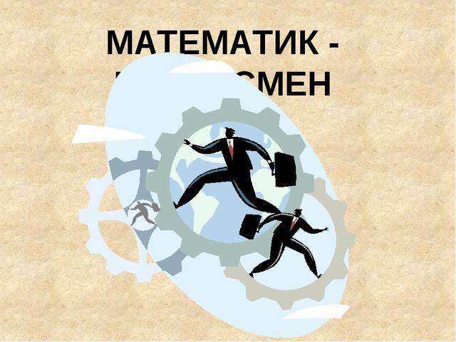 Вопросы стоимостью 30 рублей задание 1 Мастерица связала свитер и продала его...